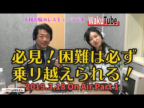 必見!困難は必ず乗り越えられる!人材お悩みレスキューラジオ WakuTube 2019 3 18 ON AIR パート1