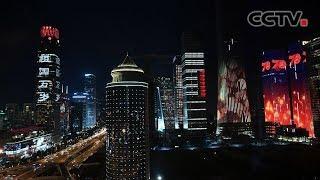 [精彩活动迎国庆] 北京 多个地标上演光影秀迎国庆 | CCTV