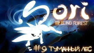 Ori and the Blind Forest - #9 Туманный лес [Let's Play / Летсплей / Прохождение]