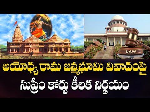 supreme-court-sensational-decision-on-ayodhya-ram-mandir-case- -bharat-today