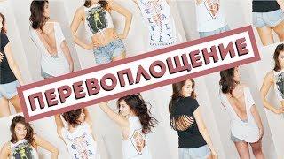 ПЕРЕВОПЛОЩЕНИЕ СТАРЫХ ВЕЩЕЙ В НОВЫЕ || Василиса Даванкова