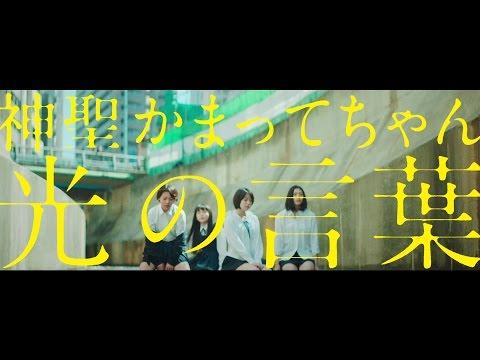 神聖かまってちゃん「光の言葉」(MV Full ver.)