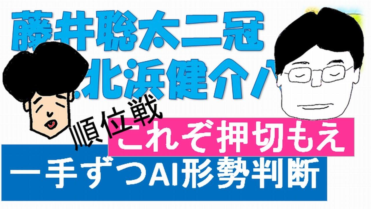 忖度 速報 藤井 聡太