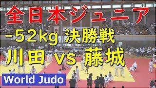 全日本ジュニア柔道 2019 52kg 決勝 川田 vs 藤城 Judo