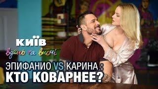 Эпифанио против Карины  Кто коварнее?   Киев днем и ночью