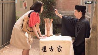 徹子(清野菜名)は街角で出会った占い師(梶原善)から「あんたの名前...