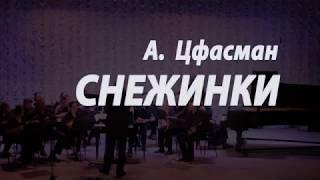 А. Цфасман Снежинки из Джазовой сюиты для фортепиано