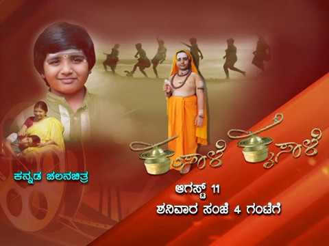 Kamsale Kaisale - Kannada Full Movie Promo