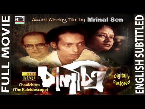 Chaalchitra | চালচিত্র | Bengali Full Movie | HD | Anjan Dutt | A Film By Mrinal Sen | Subtitled