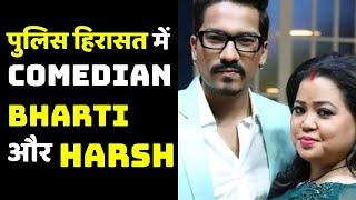 Comedian Bharti Singh के घर NCB का छापा, घर से मिला गांजा | FilmiBeat
