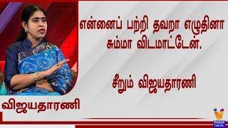 Meiporul Kaanbathu Arivu-Vendhar tv Show