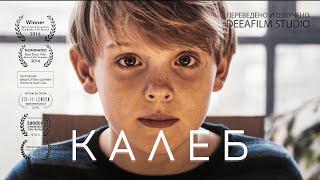 Короткометражка «Калеб» | Озвучка DeeAFilm