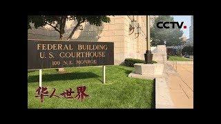 《华人世界》章莹颖案庭审曝光被告公寓照片 重要证人出庭作证 20190620 | CCTV中文国际