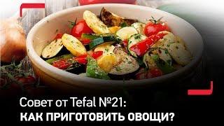 Совет от Tefal №21: Как приготовить пассированные овощи?