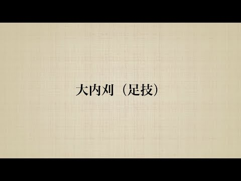 【投げ技】柔道の大内刈(足技)を説明します.#柔道 #投げ技 #大内刈