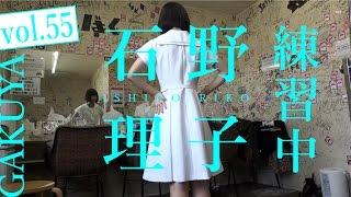 楽屋での「石野理子 練習中」をお届けします。 アイドルネッサンスオフ...