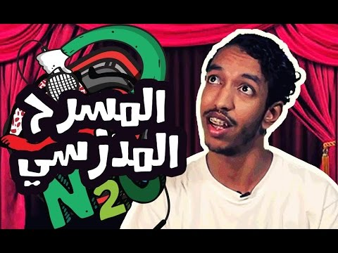 #N2OSaudi: المسرح المدرسي - اسماعيل حسن