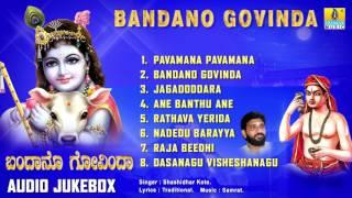 ಬಂದಾನೊ ಗೋವಿಂದ-Bandano Govinda l Devotional Songs I Shashidhar Kote