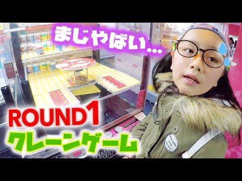 ラウンドワンでクレーンゲーム1000円分やったらまさかの結末が! | ひまひまチャンネル