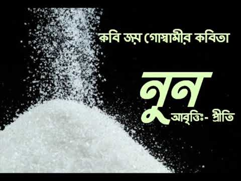 Bangla Kobita | নুন | জয় গোস্বামী | Nun | Joy Goswami | Bengali Recitation | বাংলা কবিতা | Priti