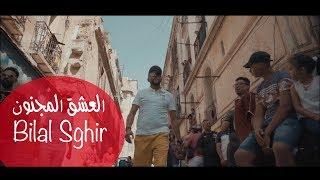 Bilal Sghir (El Aachk El Majnoun _ العشق المجنون) teaser #Studio31