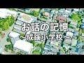 【小学校受験】お話の記憶について 〜成蹊小学校編〜