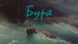 Ivan Aivazovsky (Part 3) - Storm; Beethoven - 9th Symphony, Finale