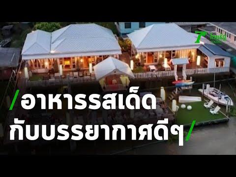 ตะลอนกิน : ร้านบ้านสวยริมน้ำ จ.นนทบุรี   14-06-63   ตะลอนข่าว