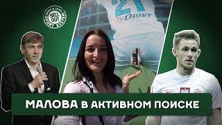 Спартак в Уфе, красавчик Галицкий и трендовый Локомотив | Малова в активном поиске