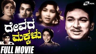 Devara Makkalu   Dr Rajkumar   Rajesh   Kannada Full HD Movie   Family Movie