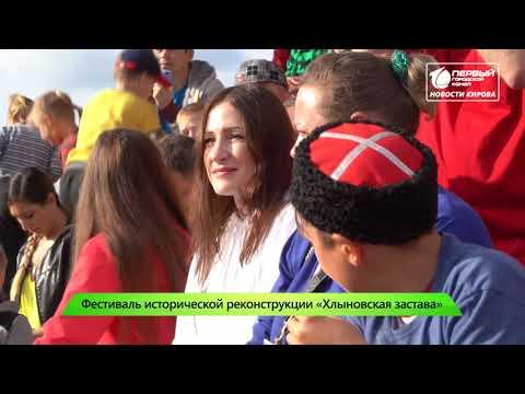 Новости Кирова выпуск 09.09.2019