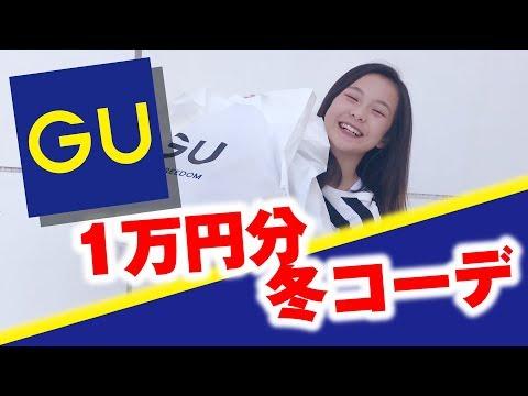 【一万円コーデ】GUで1万円冬コーデ!!!