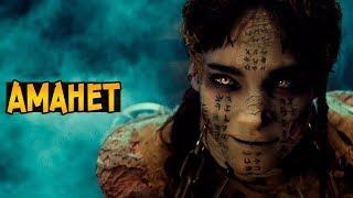 Аманет из фильма Мумия 2017 (способности, слабости, связь с богом Сетом и Имхотепом)