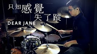 《只知感覺失了蹤》(Dear Jane)- Drum Cover by zhim