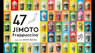 Mecha Kudamon Cream Frappuccino! | 47 JIMOTO Frappuccino By Starbucks Japan