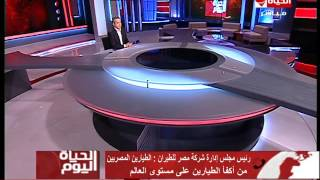 """الحياة اليوم - رئيس إدارة مجلس مصر للطيران """" لا توجد أي معلومات عن أسباب تحطم الطائرة المصرية """""""