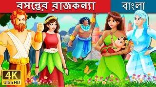 বসন্তের রাজকন্যা | Die Prinzessin des Frühlings Geschichte in Bengali | Bangla Cartoon | Bengali Fairy Tales