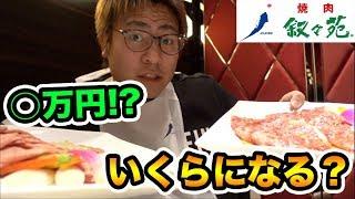 【検証】いくらになる?春休みだし高級焼肉店叙々苑でお腹いっぱい食べるぞ〜!!!!【飯テロ】【大食い】