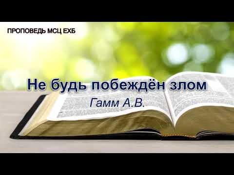 Не будь побеждён злом. Гамм А.В. Проповедь. МСЦ ЕХБ
