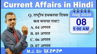 Current Affairs in Hindi 08 August 2020 by GK 2020 | Daily Current UPSC, SSC, RAILWAY, SBI, IBPS