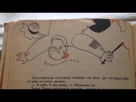 Пеппи Длинныйчулок (Часть II/Глава III)-Как Пеппи участвует в школьной экскурсии
