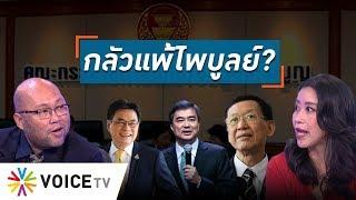 "Talking Thailand - เลือกตั้งก็แพ้มาแล้ว..จะกลัวอะไรแค่ ""ไพบูลย์""..แถมมีโอกาสกู้ภาพลักษณ์"