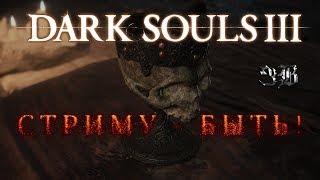 Dark Souls III - Стрим017 - Дом восковых фигур! - Подписывайтесь!