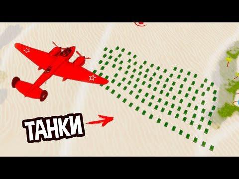 Огромное сражение в пустыне ! ( Total Tank Simulator )