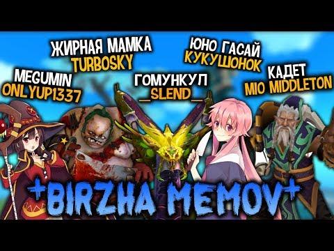BIRZHA MEMOV MEGUMIN VS YUNO GASAI VS ГОМУНКУЛ VS КАДЕТ VS ЖИРНАЯ МАМКА