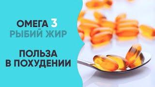 Важность Омега 3 для похудения [Андрей Никифоров]