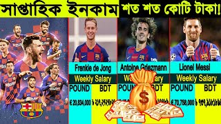 Barcelona highest paid player per week? messi has been the highest-paid at for almost a decade now and he is being closely. fc pla...