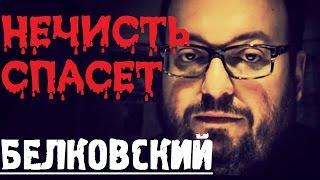 Станислав Белковский Последнее интервью! Белковский Россию Спасет только Нечистая сила