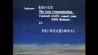 ja8012 prithviraj cemetery cvr audio last cockpit voice recording of japan airlines flight 471