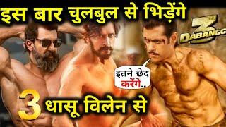 Salman khan's Dabangg 3 '3' Dangerous Villian   Salman Khan   Sonakshi Sinha   Prabhu Deva